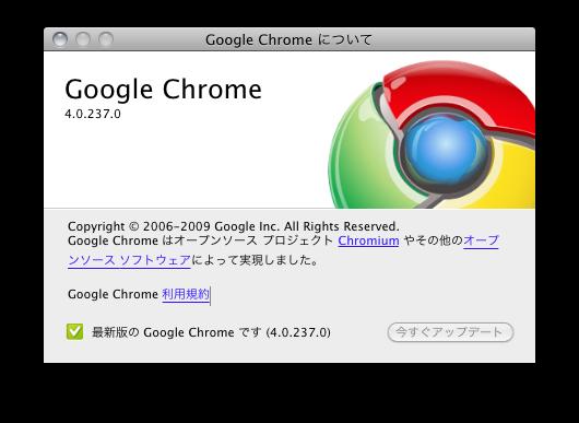 Chrome for Mac インフォメーションウインドウ