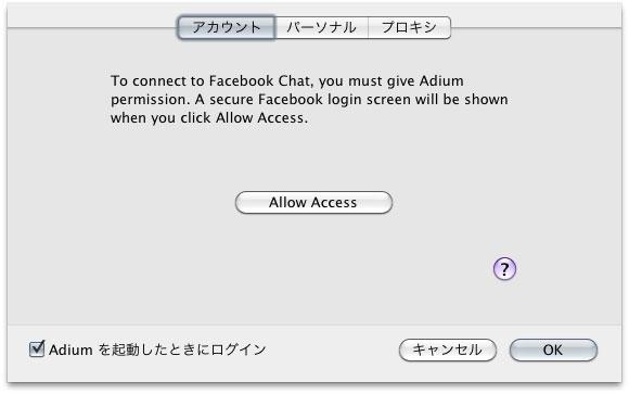 facebook確認画面