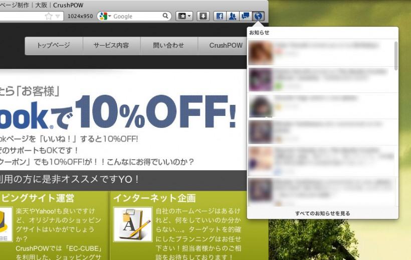 Firefoxポップアップ
