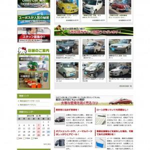 【公式】中古車の買取りは大阪府全域をサポートしているユーポス堺北花田店へ!中古車も好評販売中です!