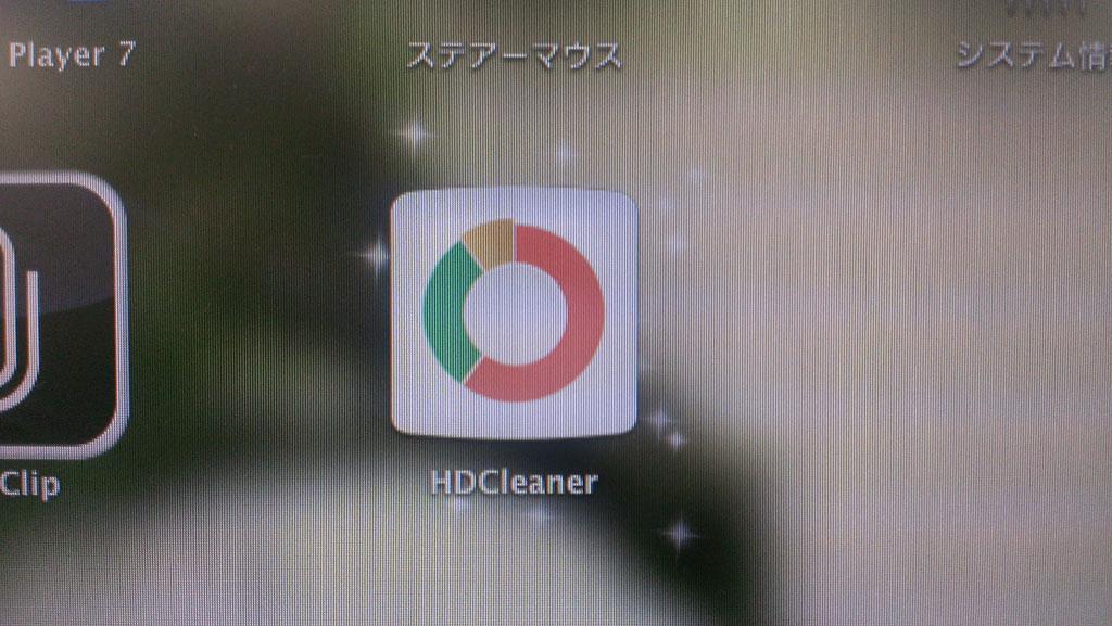OSXのアプリ一覧でキラキラ